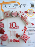 As featured in Stitch Idees magazine issue N.20 on sale Nov 2014